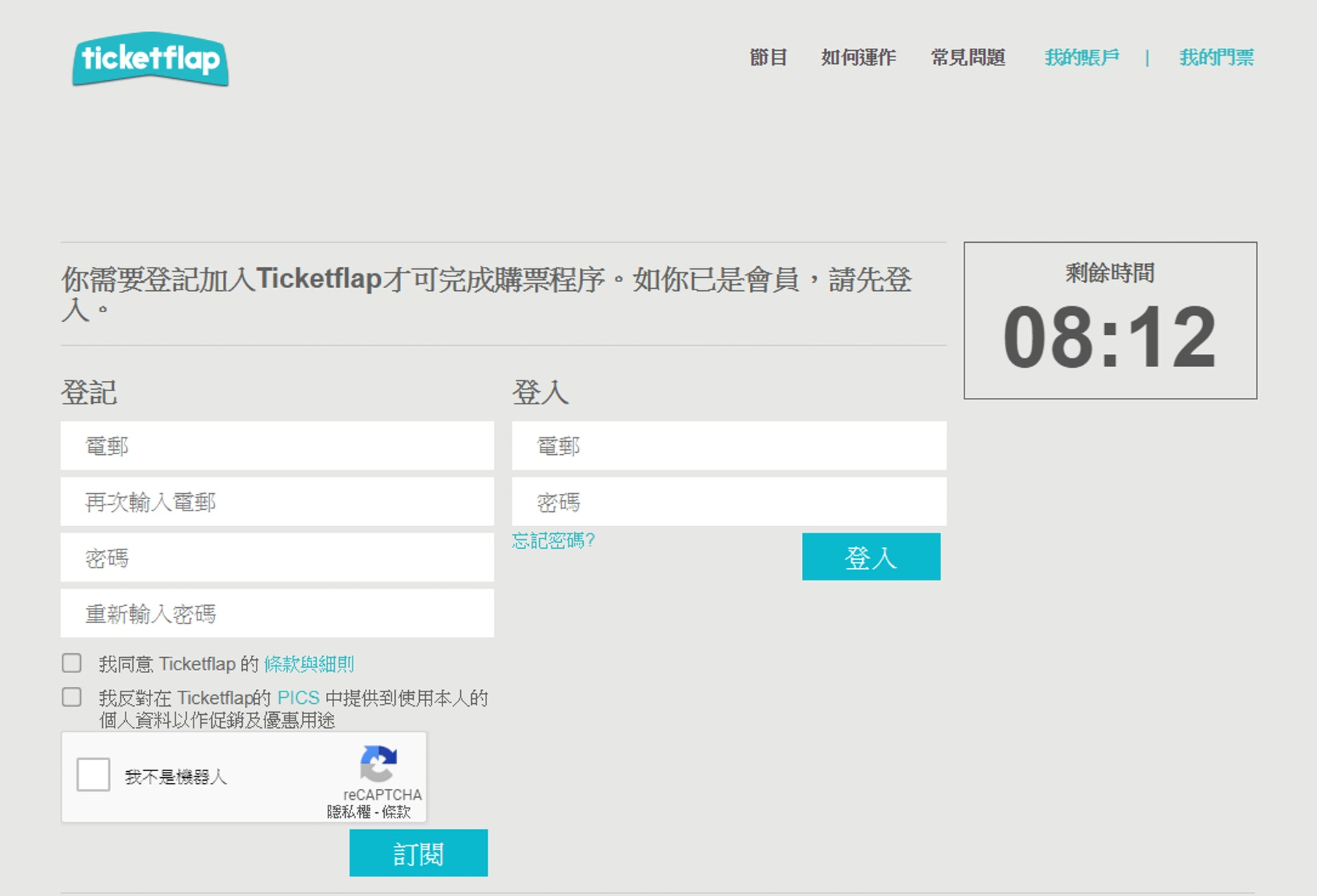 註冊成為 ticketflap 會員(ticketflap 官網截圖)
