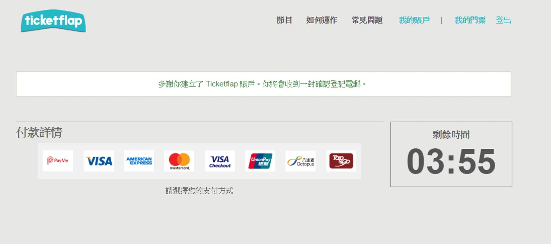 輸入信用卡資料,完成付款過程(ticketflap 官網截圖)