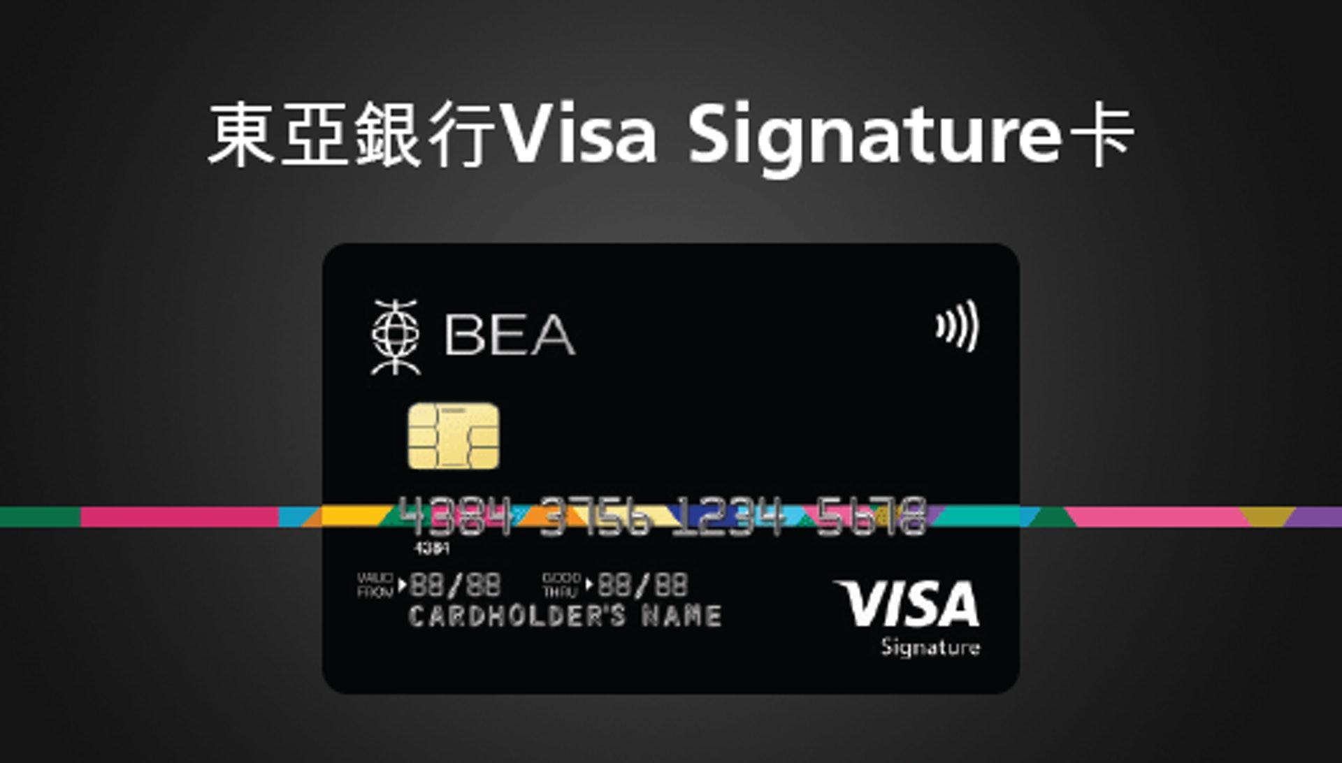 東亞銀行信用卡:至今提供過最多次優先訂票嘅信用卡,以 2019 為例年就有張學友、五月天、蘇永康嘅演唱會。