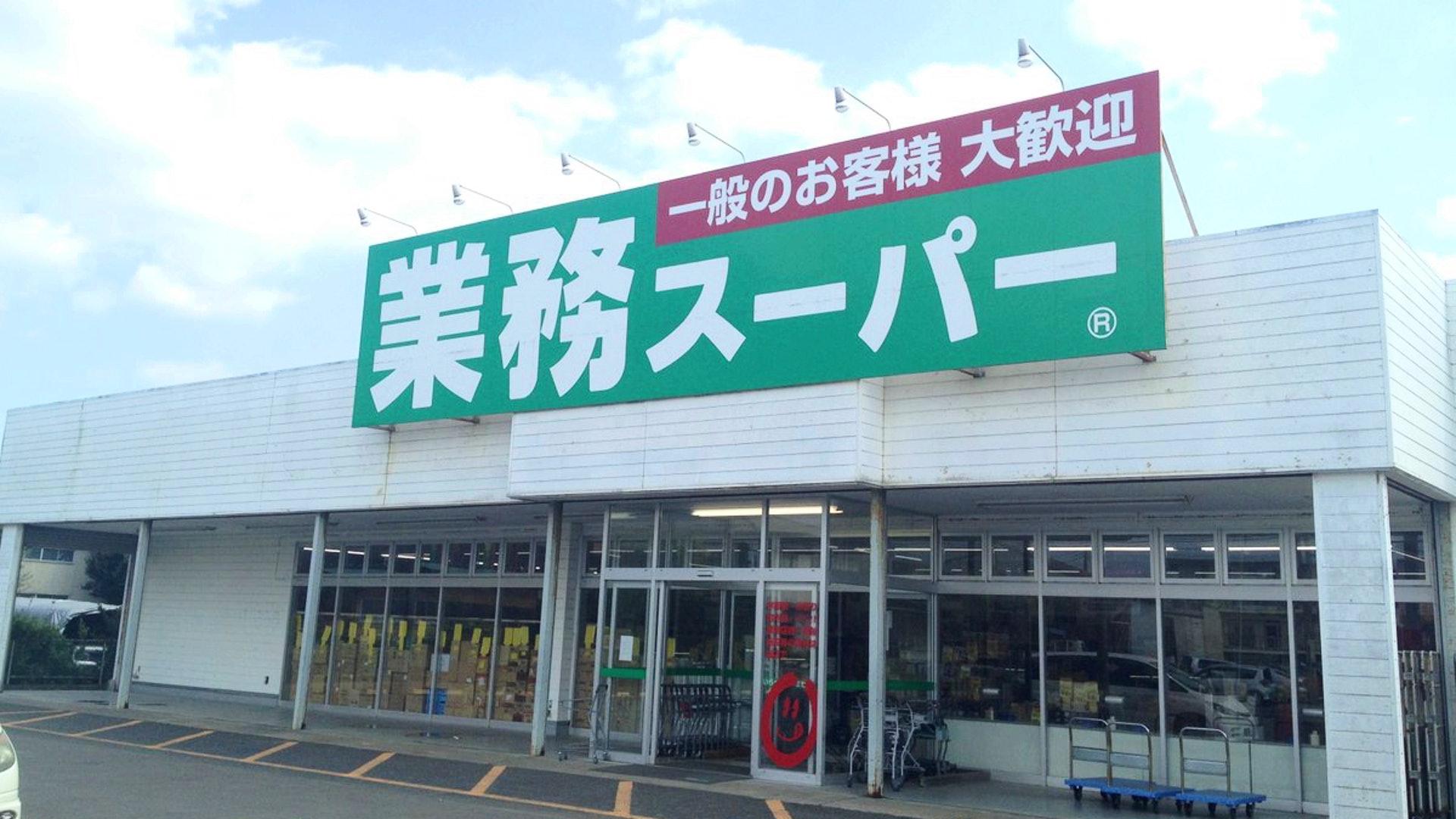 業務超市販賣的商品價格比較便宜。(twitter @ORENOkansai2016)